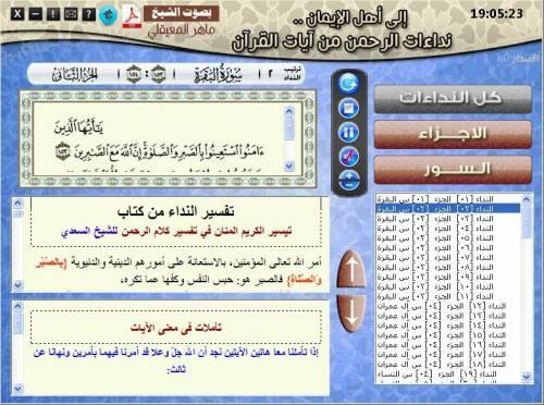 """إسطوانة """"نداءات الرحمن من آيات القرآن""""بصوت الشيخ ماهر المعيقلي 331141922.jpg"""