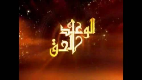 سلسلة الوعد للشيخ عمرعبد الكافي