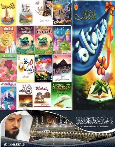 جميع كتب الشيخ محمد العريفي حفظه الله::بصيغة doc  383586529