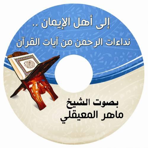 """إسطوانة """"نداءات الرحمن من آيات القرآن""""بصوت الشيخ ماهر المعيقلي 64549300.jpg"""