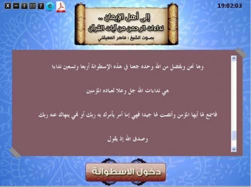 """إسطوانة """"نداءات الرحمن من آيات القرآن""""بصوت الشيخ ماهر المعيقلي 962538056.jpg"""
